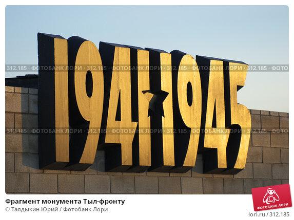 Фрагмент монумента Тыл-фронту, фото № 312185, снято 4 июня 2008 г. (c) Талдыкин Юрий / Фотобанк Лори