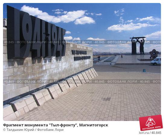 """Купить «Фрагмент монумента """"Тыл-фронту"""", Магнитогорск», фото № 40845, снято 8 мая 2007 г. (c) Талдыкин Юрий / Фотобанк Лори"""