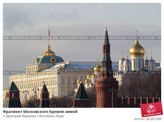 Купить «Фрагмент Московского Кремля зимой», эксклюзивное фото № 20203589, снято 1 января 2016 г. (c) Дмитрий Неумоин / Фотобанк Лори