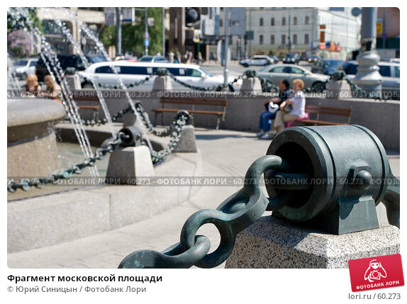 Фрагмент московской площади, фото № 60273, снято 26 мая 2007 г. (c) Юрий Синицын / Фотобанк Лори