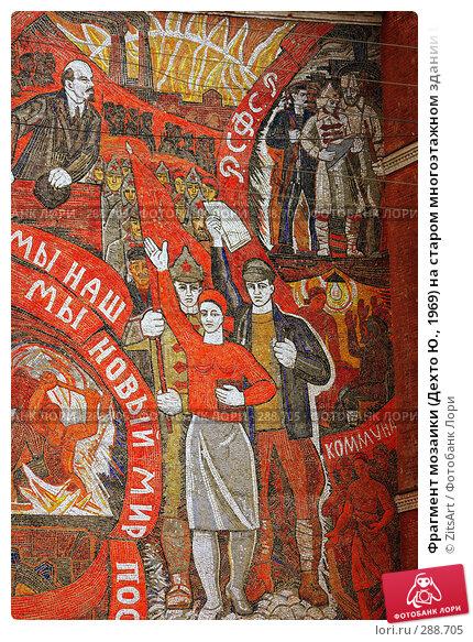 Фрагмент мозаики (Дехто Ю., 1969) на старом многоэтажном здании Шёлкового комбината в Наро-Фоминске, фото № 288705, снято 2 мая 2008 г. (c) ZitsArt / Фотобанк Лори