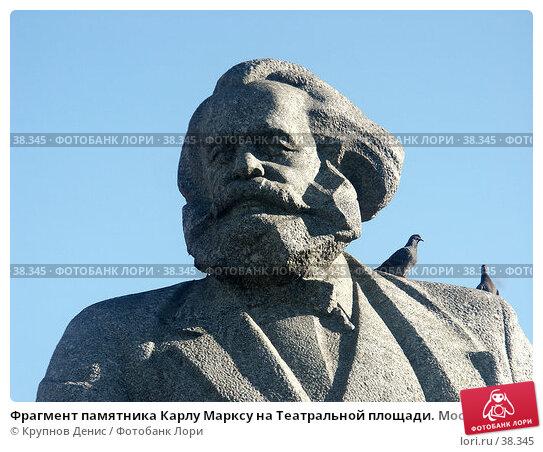 Фрагмент памятника Карлу Марксу на Театральной площади. Москва., фото № 38345, снято 10 сентября 2005 г. (c) Крупнов Денис / Фотобанк Лори