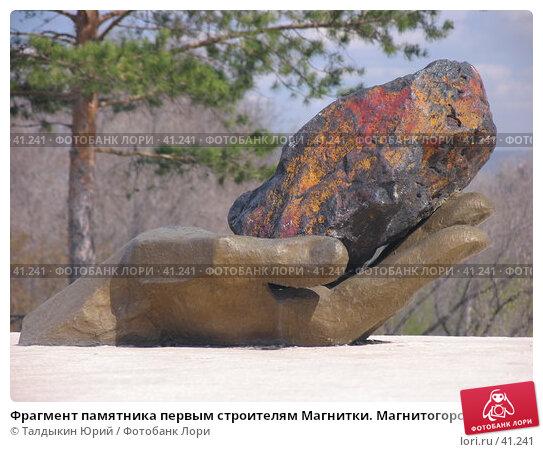 Фрагмент памятника первым строителям Магнитки. Магнитогорск, фото № 41241, снято 8 мая 2007 г. (c) Талдыкин Юрий / Фотобанк Лори