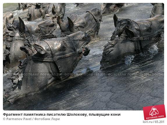 Купить «Фрагмент памятника писателю Шолохову, плывущие кони», фото № 65201, снято 16 июля 2007 г. (c) Parmenov Pavel / Фотобанк Лори