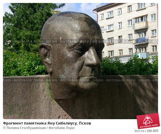 Фрагмент памятника Яну Сибелиусу, Псков, фото № 286805, снято 23 октября 2016 г. (c) Полина Столбушинская / Фотобанк Лори