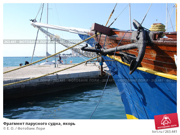 Фрагмент парусного судна, якорь, фото № 263441, снято 24 апреля 2008 г. (c) Екатерина Овсянникова / Фотобанк Лори