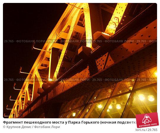 Фрагмент пешеходного моста у Парка Горького (ночная подсветка), фото № 29765, снято 8 июля 2005 г. (c) Крупнов Денис / Фотобанк Лори