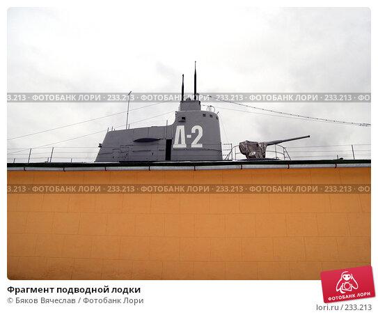 Фрагмент подводной лодки, фото № 233213, снято 1 марта 2008 г. (c) Бяков Вячеслав / Фотобанк Лори