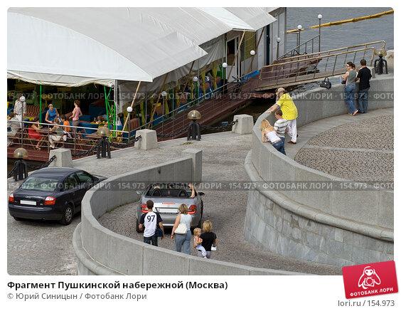 Фрагмент Пушкинской набережной (Москва), фото № 154973, снято 25 августа 2007 г. (c) Юрий Синицын / Фотобанк Лори