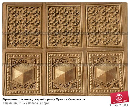 Фрагмент резных дверей храма Христа Спасителя, фото № 31285, снято 2 апреля 2005 г. (c) Крупнов Денис / Фотобанк Лори