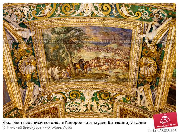 Купить «Фрагмент росписи потолка в Галерее карт музея Ватикана, Италия», фото № 2833645, снято 15 сентября 2011 г. (c) Николай Винокуров / Фотобанк Лори
