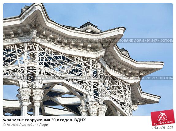 Купить «Фрагмент сооружения 30-х годов. ВДНХ», фото № 91297, снято 18 апреля 2007 г. (c) Astroid / Фотобанк Лори