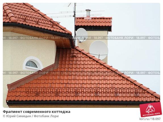 Фрагмент современного коттеджа, фото № 18097, снято 2 января 2007 г. (c) Юрий Синицын / Фотобанк Лори