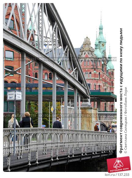 Купить «Фрагмент современного моста с идущими по нему людьми», фото № 137233, снято 2 октября 2007 г. (c) Светлана Силецкая / Фотобанк Лори