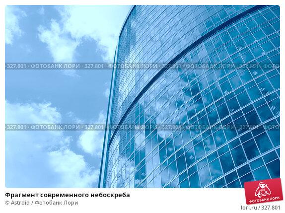 Купить «Фрагмент современного небоскреба», фото № 327801, снято 11 июня 2008 г. (c) Astroid / Фотобанк Лори