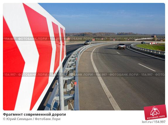 Купить «Фрагмент современной дороги», фото № 154997, снято 27 октября 2007 г. (c) Юрий Синицын / Фотобанк Лори