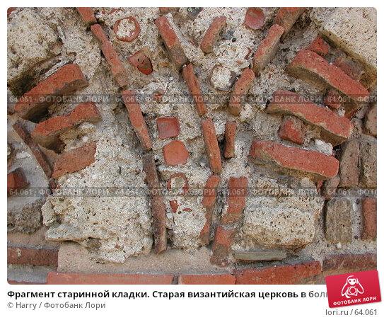 Купить «Фрагмент старинной кладки. Старая византийская церковь в болгарском городе Несебр», фото № 64061, снято 2 мая 2004 г. (c) Harry / Фотобанк Лори