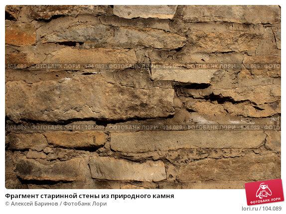 Фрагмент старинной стены из природного камня, фото № 104089, снято 23 октября 2016 г. (c) Алексей Баринов / Фотобанк Лори