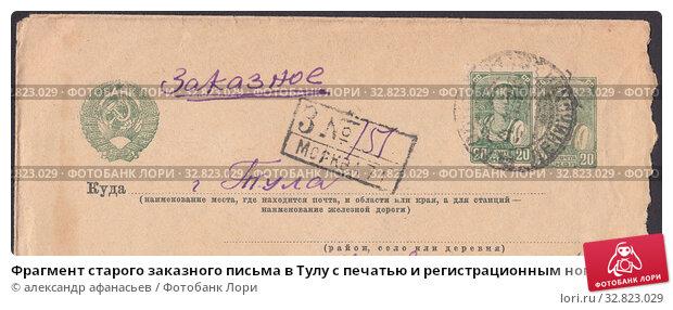 Фрагмент старого заказного письма в Тулу с печатью и регистрационным номером Москвы 1937 года. Почтовая марка крестьянка. Стоковая иллюстрация, иллюстратор александр афанасьев / Фотобанк Лори
