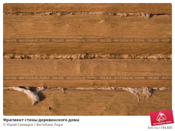 Купить «Фрагмент стены деревенского дома», фото № 194805, снято 8 января 2008 г. (c) Юрий Синицын / Фотобанк Лори