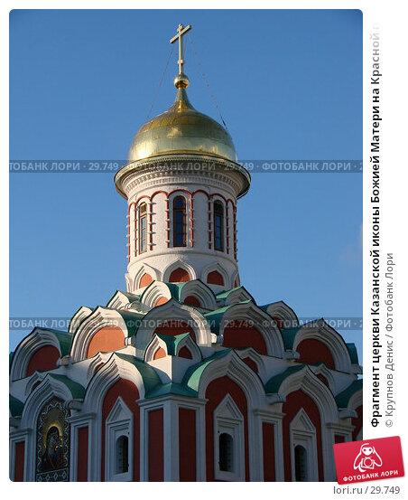 Фрагмент церкви Казанской иконы Божией Матери на Красной площади, фото № 29749, снято 4 сентября 2006 г. (c) Крупнов Денис / Фотобанк Лори