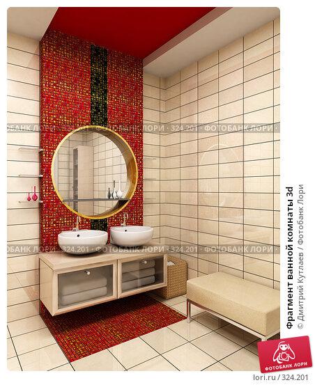 Купить «Фрагмент ванной комнаты 3d», иллюстрация № 324201 (c) Дмитрий Кутлаев / Фотобанк Лори