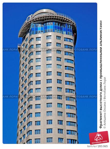 Фрагмент высотного дома с промышленными альпинистами, эксклюзивное фото № 283065, снято 25 апреля 2008 г. (c) Алёшина Оксана / Фотобанк Лори