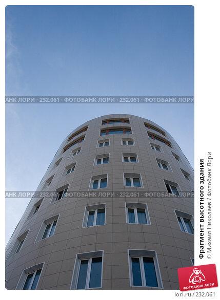 Фрагмент высотного здания, фото № 232061, снято 22 марта 2008 г. (c) Михаил Николаев / Фотобанк Лори