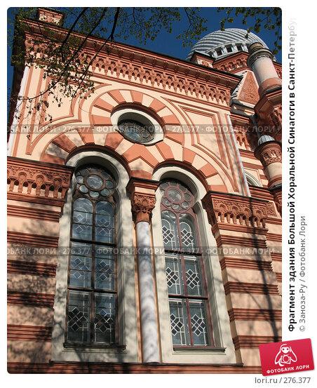 Фрагмент здания Большой Хоральной Синагоги в Санкт-Петербурге, фото № 276377, снято 2 мая 2008 г. (c) Заноза-Ру / Фотобанк Лори