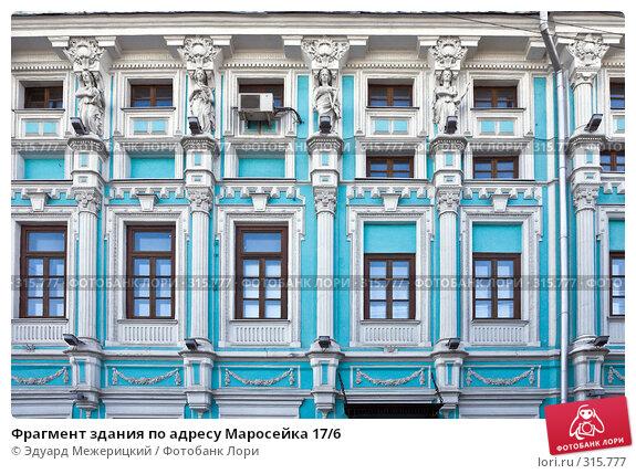 Купить «Фрагмент здания по адресу Маросейка 17/6», фото № 315777, снято 7 июня 2008 г. (c) Эдуард Межерицкий / Фотобанк Лори
