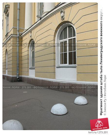 Фрагмент здания штаба тыла Ленинградского военного округа , Санкт-Петербург, фото № 273201, снято 1 мая 2008 г. (c) Заноза-Ру / Фотобанк Лори