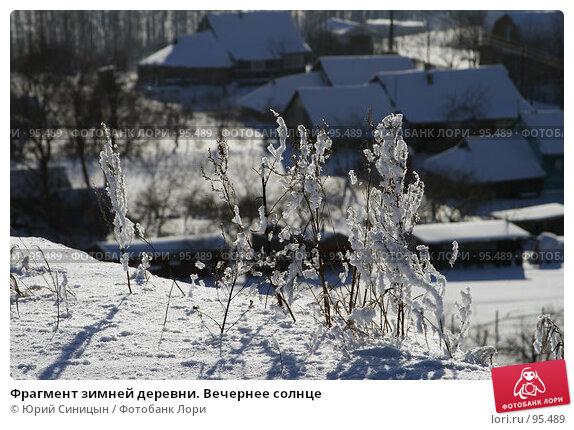 Фрагмент зимней деревни. Вечернее солнце, фото № 95489, снято 12 февраля 2007 г. (c) Юрий Синицын / Фотобанк Лори