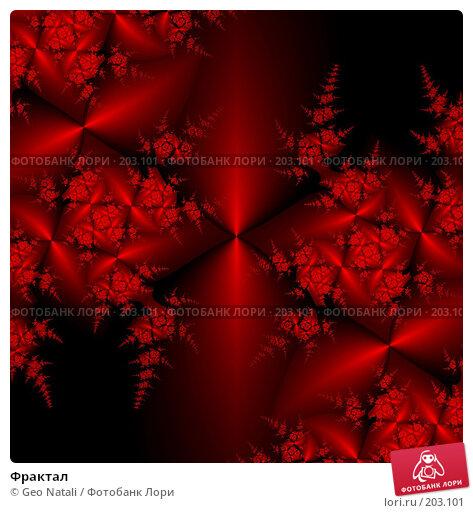 Купить «Фрактал», иллюстрация № 203101 (c) Geo Natali / Фотобанк Лори