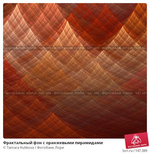 Фрактальный фон с оранжевыми пирамидами, иллюстрация № 147389 (c) Tamara Kulikova / Фотобанк Лори