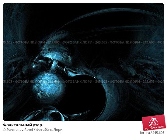 Фрактальный узор, иллюстрация № 245605 (c) Parmenov Pavel / Фотобанк Лори