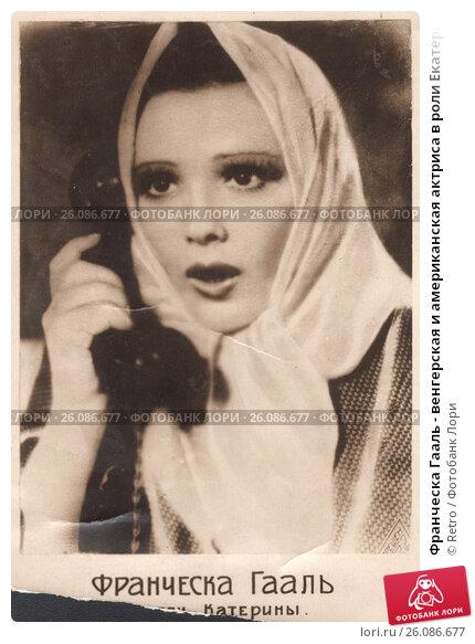 """Купить «Франческа Гааль - венгерская и американская актриса в роли Екатерины из фильма """"Катарина Последняя"""" (""""Katharina die Letzte""""), 1936 год», фото № 26086677, снято 22 мая 2019 г. (c) Retro / Фотобанк Лори"""