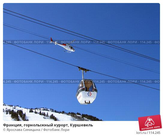 Франция, горнолыжный курорт, Куршевель, фото № 114245, снято 16 марта 2007 г. (c) Ярослава Синицына / Фотобанк Лори