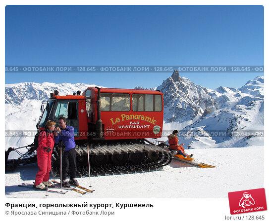 Франция, горнолыжный курорт, Куршевель, фото № 128645, снято 14 марта 2007 г. (c) Ярослава Синицына / Фотобанк Лори