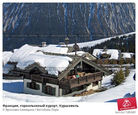 Купить «Франция, горнолыжный курорт, Куршевель», фото № 128661, снято 15 марта 2007 г. (c) Ярослава Синицына / Фотобанк Лори