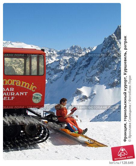 Франция, горнолыжный курорт, Куршевель, ратрак, фото № 128649, снято 14 марта 2007 г. (c) Ярослава Синицына / Фотобанк Лори
