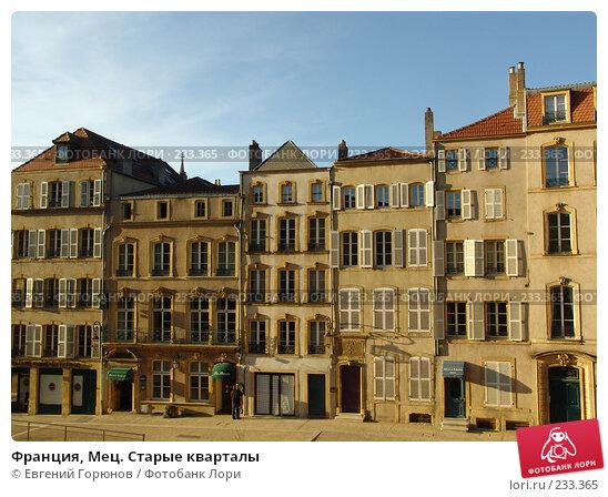 Франция, Мец. Старые кварталы, фото № 233365, снято 17 февраля 2008 г. (c) Евгений Горюнов / Фотобанк Лори