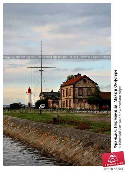 Франция. Нормандия. Маяк в Онфлере, фото № 8361, снято 24 октября 2016 г. (c) Валерий Ситников / Фотобанк Лори