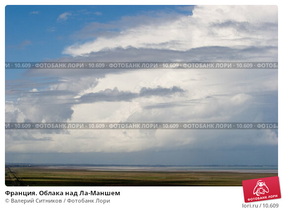 Купить «Франция. Облака над Ла-Маншем», фото № 10609, снято 19 октября 2005 г. (c) Валерий Ситников / Фотобанк Лори