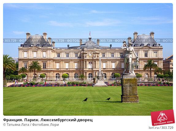 Франция. Париж. Люксембургский дворец, фото № 303729, снято 22 июля 2006 г. (c) Татьяна Лата / Фотобанк Лори