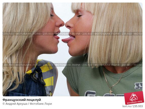 Французский поцелуй, фото № 235933, снято 2 марта 2008 г. (c) Андрей Аркуша / Фотобанк Лори