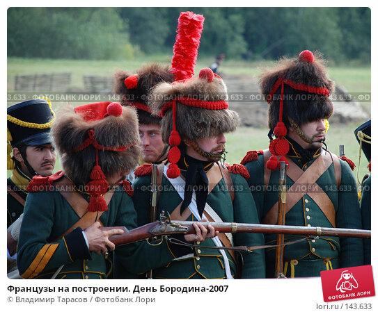 Французы на построении. День Бородина-2007, фото № 143633, снято 2 сентября 2007 г. (c) Владимир Тарасов / Фотобанк Лори