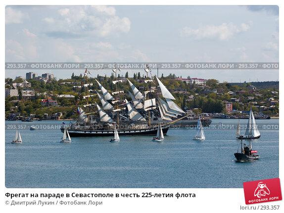 Фрегат на параде в Севастополе в честь 225-летия флота, фото № 293357, снято 11 мая 2008 г. (c) Дмитрий Лукин / Фотобанк Лори