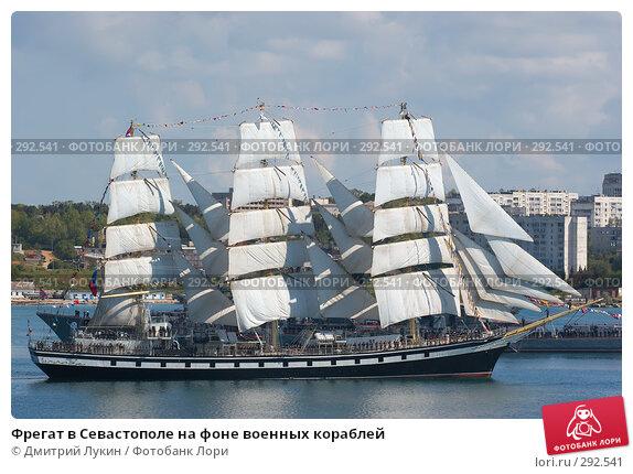 Купить «Фрегат в Севастополе на фоне военных кораблей», фото № 292541, снято 11 мая 2008 г. (c) Дмитрий Лукин / Фотобанк Лори