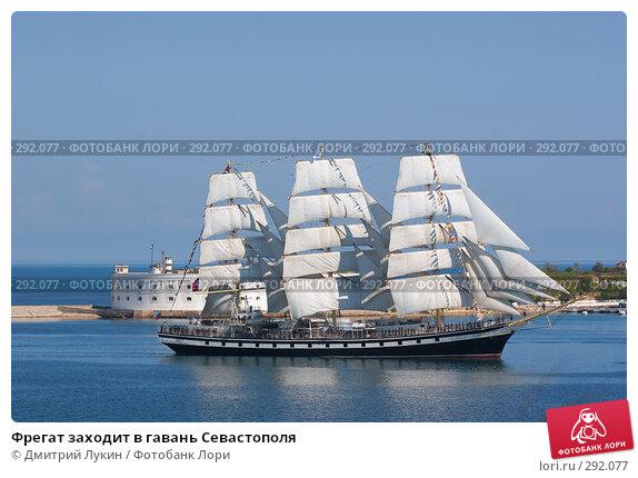 Фрегат заходит в гавань Севастополя, фото № 292077, снято 11 мая 2008 г. (c) Дмитрий Лукин / Фотобанк Лори
