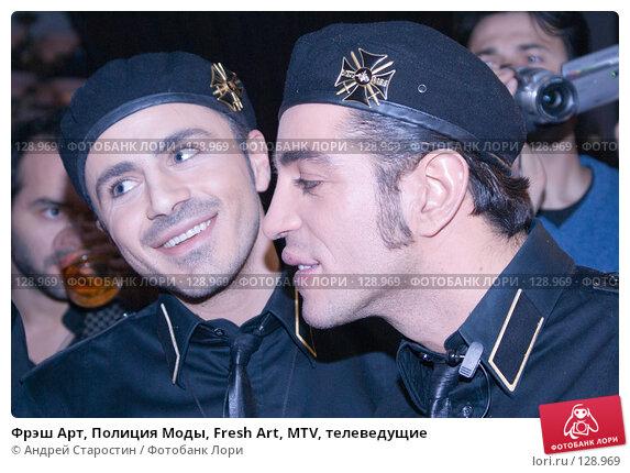 Фрэш Арт, Полиция Моды, Fresh Art, MTV, телеведущие, фото № 128969, снято 24 ноября 2007 г. (c) Андрей Старостин / Фотобанк Лори